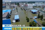 Raw: Hundreds Killed in China Flooding