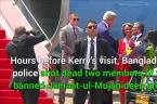 John Kerry Arrives In Bangladesh Amid Rising Concerns Over Islamist Violence