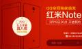 Xiaomi bestätigt Redmi Note: 5,5 Zoll-Display und acht Kerne