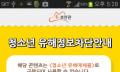 Smart Relief: Koreanische Eltern können Smartphones mit staatlichem Keylogger überwachen