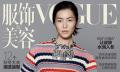 Modestar: Apple Watch auf chinesischem Vogue-Cover
