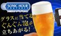 Sonic Hour Portable: Bierschaumkronen-Elektrogadget