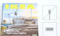 IKEA verkauft seinen neuen Katalog als Buch Buch mit iPhone Rip-Off Video