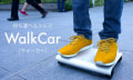 E-Skateboard WalkCar: Segway oder Skateboard? (Videos)