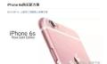 China: Sperma für ein iPhone 6s (nie wieder Nieren spenden)