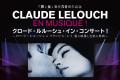 仏映画『男と女』ほか監督クロード・ルルーシュの名作がフルオーケストラの演奏と共に甦るシネマコンサート、今秋開催