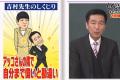 和田アキ子のモノマネタレント・吉村明宏、ある「勘違い」が生んだ転落人生が壮絶すぎると話題に