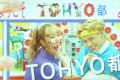 ぺこ&りゅうちぇるが出演する「18歳選挙権」のPR動画がカオスすぎると話題に 「東京都のセンスすげえwww」