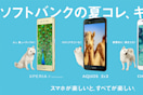 プレゼント:ソフトバンクからGoogle Playギフトカード3000円分 x 3名進呈。応募締切:7月8日※要チャンネル登録