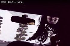 閲覧注意!? 知っているとためになる、JAFが「車にまつわる9つの恐怖の物語」を公開中!!