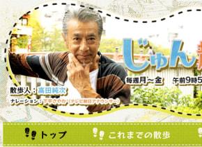 高田純次、『じゅん散歩』でラブライバーと交流しネット上で話題に 「貴重なシーン」「楽しそうwww」