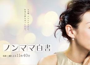 鈴木保奈美を大人気女優へと押し上げた伝説のドラマ『東京ラブストーリー』が与えた当時の衝撃