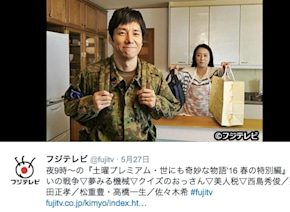 『世にも奇妙な物語』西島秀俊、パパの顔をのぞかせた「一瞬の演技」に女性ファン大興奮!