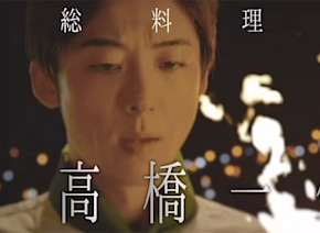 剛力彩芽主演の新ドラ『グ・ラ・メ!』、高橋一生の役どころに「気になりすぎる」の声 「秘書からまさかの総料理長www」