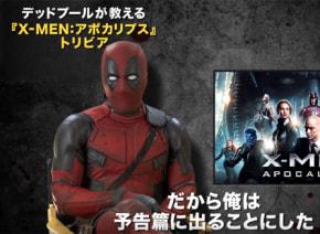 『X-MEN:アポカリプス』日本版予告にデッドプール降臨で本国ヒーローファンから歓喜の声 「最高すぎるwww」