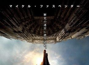 マイケル・ファスベンダー主演、人気ゲームと世界観を共有するミステリー・アクション『アサシン クリード』予告映像到着!