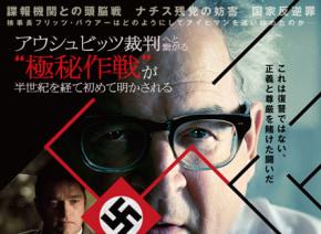 ナチス・ドイツ最重要人物の拘束作戦にひそむ真実を描く『アイヒマンを追え!ナチスがもっとも畏れた男』来年1月公開