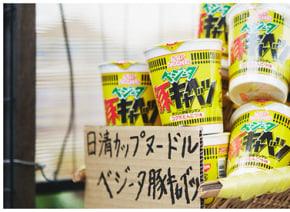 「ほぼ野菜」のカップ麺!?農家も認めた「カップヌードル ベジータ 豚キャベツとんこつ」が野菜直売所で販売
