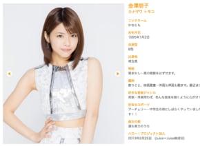 Juice=Juice・金澤朋子のコーディネートセンスにファンから称賛の声 「素敵!」「潜在的なセンスの勝利」
