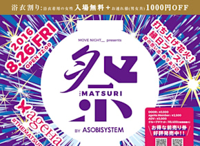 中田ヤスタカ、FPM、大沢伸一ら出演! アソビシステム「THE 祭-MATSURI-」第三弾ラインナップ発表