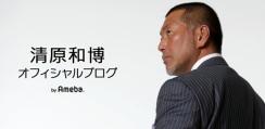 【野郎必見】球界の番長、清原和博が公式ブログ開設! 「運命のドラフト11月20日から30年が経ち、新たなスタートをしたい」
