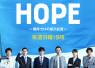 ジャニーズの「演技派」枠の新星・中島裕翔、ドラマ『HOPE』で見せるハマり役