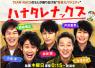 安田顕が女子アナの「使用済み鼻かみティッシュ」を食べる暴挙にネット騒然www 「ヤスケンすげえ」