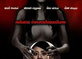 watch this trailer for thai horror flick the snow white
