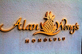 Alan Wong's - Honolulu, Hawaii