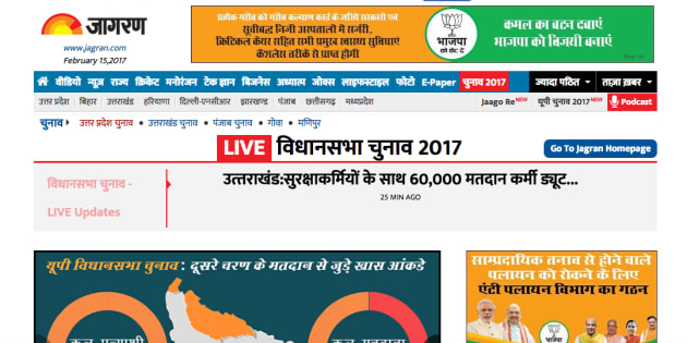 EC to file FIR against Dainik Jagran for running exit polls