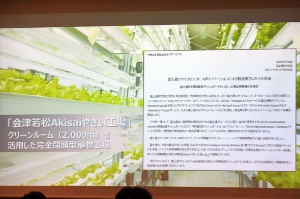 Akisaiやさい工場