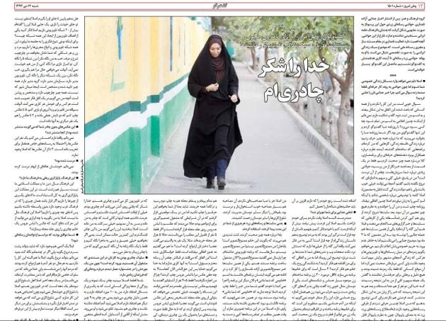 Beccata a bere birra e senza velo, giorni duri per un'iraniana