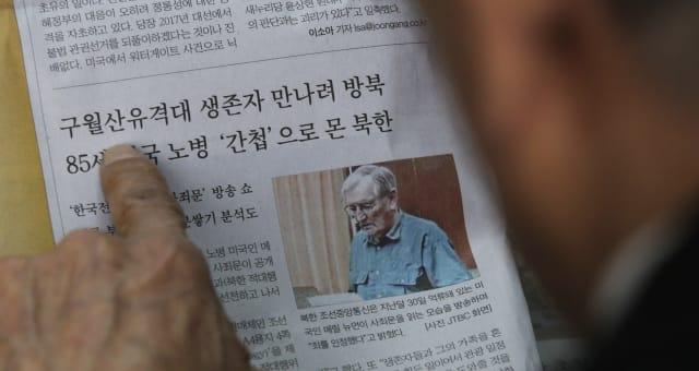 South Korea North Korea Detained American