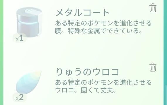「ポケモンGO」がver0.59.1に更新、超レアな進化用アイテムがぐっと入手しやすく