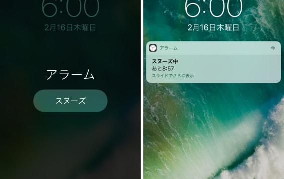 二度寝防止に効果アリ!快適に起きられるアラームの設定方法:iPhone Tips