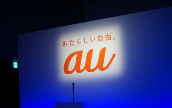 ezweb.ne.jp終焉へ。auのメアドは「au.com」に、2018年4月以降