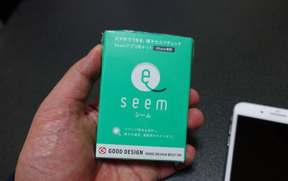 スマホでできる、精子セルフチェック『Seem(シーム)』を使ってみた。しかしまさかの結果に......
