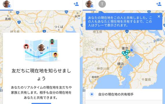 知人の現在地、Google Mapでリアルタイム表示可能に 「現在地の共有」ついにロールアウト