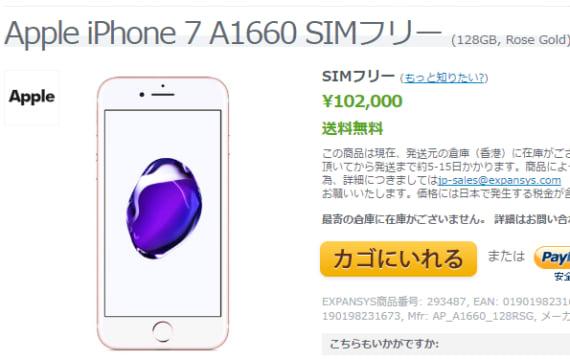 iPhone 7のシャッター音がバカでかいのは日本だけ?:週間リスキー出張版