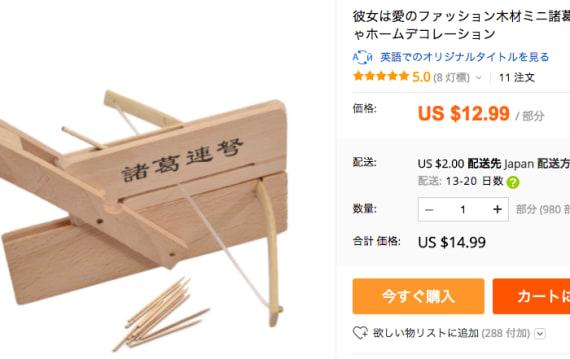 中国で大流行、規制も掛かった「爪楊枝ボウガン」はこんなアイテム。日本のAmazonにも登場(世永玲生)