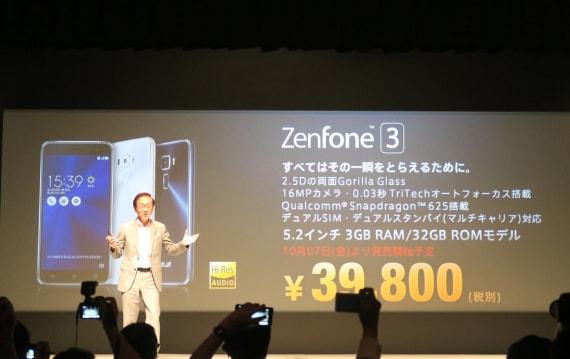 ZenFone 3シリーズ日本版がついに発表。最上位機はS821を初搭載、無印5.5インチの代替でDeluxe下位が登場