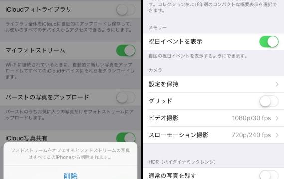 iPhoneの空き容量がピンチ!「写真」の不要な機能をオフにしてスペースを生み出そう:iPhone Tips Best