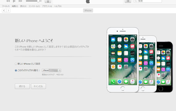 iPhoneから機種変してiPhone 7へ。失敗しないためのバックアップから復元までの手順
