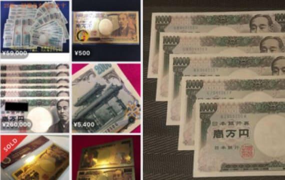 「1万円札4枚」が4万7300円、なぜ? メルカリが現金を出品禁止、広報担当者に聞いてみた