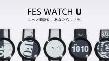 Sony vuelve a la carga con su reloj e-ink FES Watch U