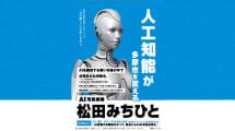 Una inteligencia artificial se ha presentado a la alcaldía en un distrito de Tokio