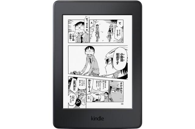 Japón tiene un Kindle especial para leer manga