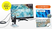 光学ズーム220倍相当+LEDライト搭載のデジタル顕微鏡がサンワサプライから発売。手持ち撮影も可能