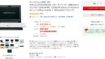 変形キーボード小型PC『ポータブック』が2万円台前半で販売中、約6万円安に。狭い席でも無理なくキー入力できる特化型モデル