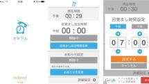 アラームを止めると自動で通話発信してしまう目覚ましアプリ「okitell」